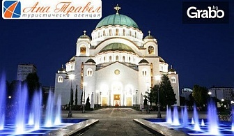 Тридневна екскурзия до Белград за Гергьовден! 2 нощувки със закуски и транспорт