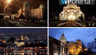 Тридневна екскурзия в Белград, Нови Сад и Върнячка Баня Р. Сърбия от Бамби М тур