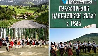Тридневна екскурзия за Илинденски събор 2018 г. в село Гела от Бамби М Тур