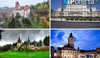 Тридневна екскурзия в Румъния - Букурещ и земята на Дракула от Бамби М Тур