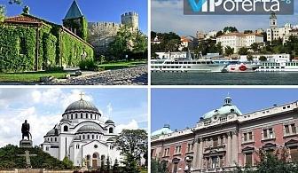 Тридневна екскурзия в Сърбия - Белград - Нови Сад – Върнячка баня от Бамби М тур