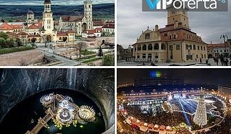 """Тридневна екскурзия: Сибиу, Букурещ, Брашов и възможност за посещение на Алба Юлия, солна мина """"Турда"""" и Клуж-Напока  от Бамби М Тур"""