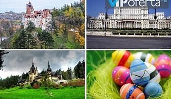 Тридневна екскурзия за Великден в Румъния - Букурещ и земята на Дракула от Бамби М Тур