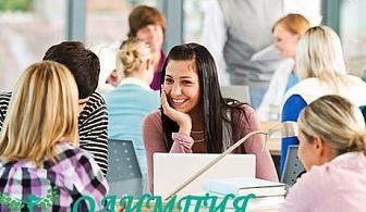 Тримесечен вечерен или уикенд курс по език по избор + учебни материали от Езикова академия Олимпия, ул. Цар Асен 33