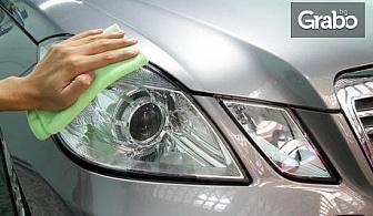 Тристепенно полиране на 2 броя пластмасови фарове на автомобил