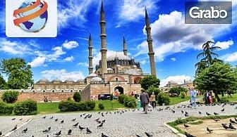 В Турция за 8 Март! Екскурзия до Одрин и Чорлу с нощувка, закуска и транспорт