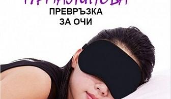 Турмалинова превръзка за очи