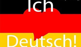 80 учебни часа Немски език за начинаещи само за 149 лв. от езиков център Галакси, Люлин