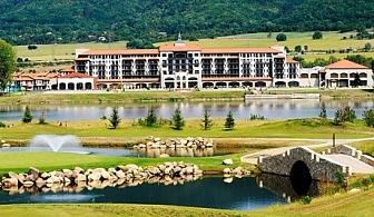 Ученическа ваканция в хотел РИУ, Правец! Нощувка със закуска и вечеря за двама + басейн, СПА и голф