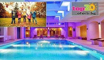 Ученическа Ваканция във Велинград (01.11 - 05.11)! 3 или 4 нощувки със закуски, обяди и вечери + Минерални басейни + СПА пакет в хотел Роял СПА 4*, Велинград, от 231 лв./чов.!