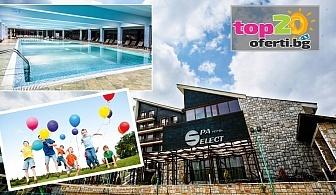 Ученическа ваканция във Велинград (02.11 - 05.11)! 3 Нощувки със закуска, обяд и вечеря + Минерален басейн + СПА Пакет в СПА Хотел Селект, Велинград, за 143 лв./човек