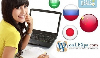 Учете нови езици с online езиков курс по Японски, Арабски, Китайски или Руски и IQ тест, от www.onLEXpa.com