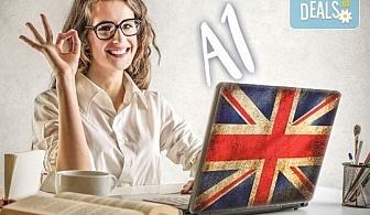 Учете в удобно време и час за Вас! Вземете онлайн курс по английски език на ниво А1 от школа Без граници!