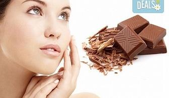 Удоволствие и грижа против стареене за кожата Ви с подхранваща шоколадова терапия в студио за красота Jessica