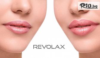 Уголемяване на устни с филър Revolax deep 1.1 ml, от Арт бутик Beauty Mirror