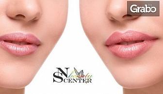 Уголемяване на устни или попълване на бръчки с хиалуронова киселина и ултразвук - 1 или 4 процедури