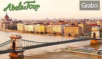 Уикенд на брега на Дунава! 3 или 4 нощувки със закуски в хотел 4* в Будапеща, плюс самолетен билет