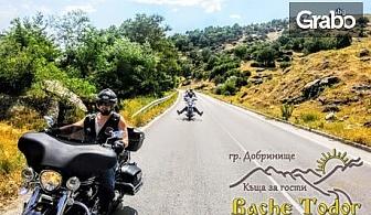 Уикенд в Добринище за любителите на моторите! 2 нощувки със закуски и вечери, плюс каране по маршрути в Пирин или Гърция