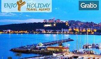 Уикенд на две морета между Европа и Азия! Екскурзия до Чанаккале и Одрин с нощувка със закуска, плюс транспорт