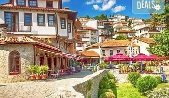 Уикенд екскурзия в края на май до Охрид, Македония! 1 нощувка със закуска в Hotel Villa Classic, транспорт, екскурзовод и разходка в Скопие