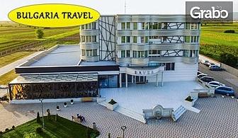 Уикенд екскурзия до Лесковац през Януари! Нощувка със закуска и вечеря с жива музика, плюс транспорт