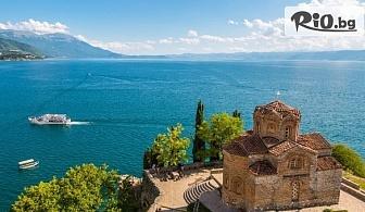 Уикенд екскурзия до Охрид, Струга и Скопие! 2 нощувки + автобусен транспорт и екскурзовод, от Шанс 95 Травел