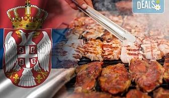 Уикенд екскурзия до Пирот и Лесковац за Фестивала на сръбската скара! 1 нощувка със закуска и вечеря с жива музика, транспорт и посещение на фестивала, с ТА Поход!