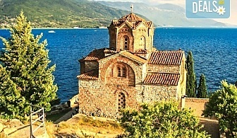 Уикенд екскурзия и празнични оферти, Охрид, Македония! 2 нощувки със закуски в хотел 2/3*, транспорт и екскурзовод, с Караджъ турс!