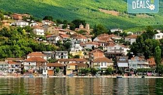 Уикенд екскурзия през август и септември до Охрид, Македония! 2 нощувки със закуски, транспорт и посещение на Скопие, от Караджъ турс!