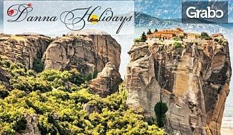 Уикенд екскурзия до Солун, Паралия Катерини и Едеса! 2 нощувки със закуски, плюс транспорт и възможност за Метеора