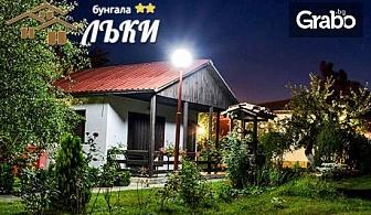 Уикенд в Еленския Балкан! 2 нощувки със закуски и вечери за двама