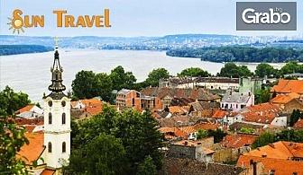 Уикенд в града на балканските ритми! Екскурзия до Белград с нощувка със закуска и транспорт