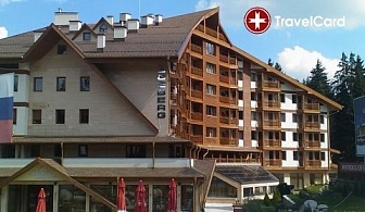 4* Уикенд в хотел Айсберг, к.к. Боровец