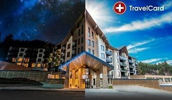 5* Уикенд в хотел Арте, гр. Велинград
