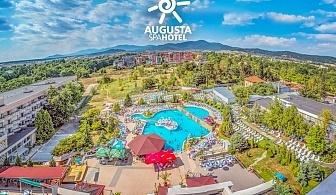 Уикенд в хотел Аугуста, гр. Хисаря! Нощувка за двама, трима или четирима със закуска или закуска и вечеря + минерални басейни и СПА