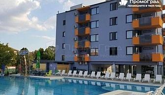 Уикенд в хотел Hello Hissar 2*, Хисаря. 2 нощувки за двама + 2 вечери в ресторант Чинар за 160 лв.