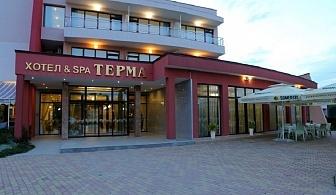 Уикенд в хотел Терма, с.Ягода! Нощувка със закуска на човек + СПА с минерални басейни