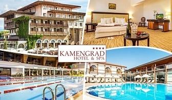 Уикенд в Каменград! 1 или 2 нощувки на човек със закуска + минерални басейни и СПА от хотел Каменград, Панагюрище!