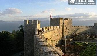 Уикенд до Охрид и Скопие (3 дни/1 нощувка със закуска) с ТА Поход за 64.50 лв.