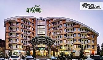 Уикенд почивка в Боровец от Април до Ноември! 3 нощувки със закуски и вечери + басейн, от Хотел Флора 4*