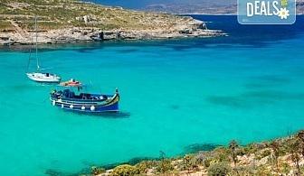 Уикенд почивка на о-в Малта до 31.03! 3 нощувки със закуски в хотел 3*, двупосочен билет, летищни такси