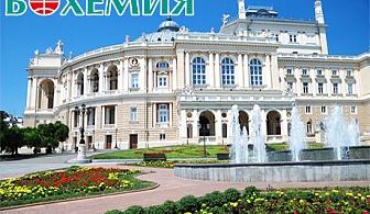 Уикенд през Октомври в Одеса! Самолетен билет + 2 нощувки със закуски в хотел 4* от туристическа агенция Бохемия