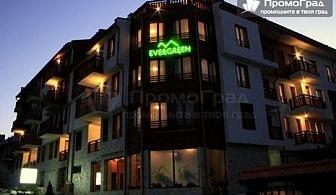 Уикенд през пролетта в хотел Евъргрийн 3*, Банско. Нощувка със закуска и вечеря + СПА за двама