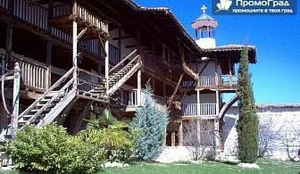 Уикенд в с. Рожен с вечеря и жива музика + посещение на Роженския манастир и Кавала за 90 лв. (потвърдена)
