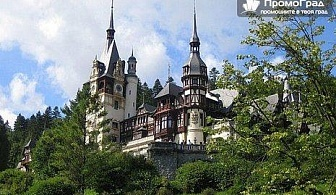 Уикенд в Румъния - Синая, замъка на Дракула, Брашов и Букурещ за 99 лв.