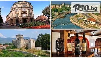 Уикенд в Сърбия! Посещение на винарна Малча, нощувка, закуска и вечеря с традиционна сръбска скара и жива музика в Ниш и разходка в Пирот + транспорт за 120лв, от Далла Турс