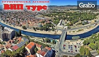 Уикенд в Сърбия през Януари! Екскурзия до Ниш, Пирот и Суковски манастир с нощувка, закуска и транспорт
