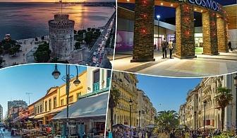 Уикенд в Солун за Осми март с посещение на бозуки и Мall Mediterranean cosmos! Нощувка на човек на със закуска + транспорт от ТА Трипс ту Гоу