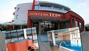 Уикенд в СПА хотел Терма, с. Ягода! 2 или 3 нощувки със закуски и вечери + басейн с МИНЕРАЛНА вода, СПА зона и СПА процедура