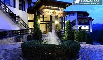 Уикенд в Троянския балкан. 2 нощувки със закуски и вечери за двама в Чифлика Палас 4*, с. Чифлика за 236 лв.